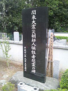 関東大震災朝鮮人虐殺と追悼の地