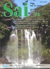 Sai72号