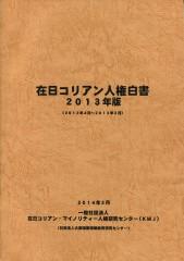 jinkenhakusyo2014
