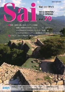 sai70-2